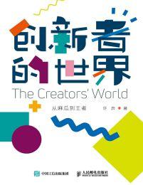 创新者的世界:从麻瓜到王者(epub+azw3+mobi)
