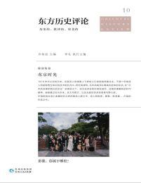 东方历史评论10:东京时光(epub+azw3+mobi)