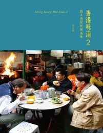 香港味道2:街头巷尾间滋味(修订版)(epub+azw3+mobi)