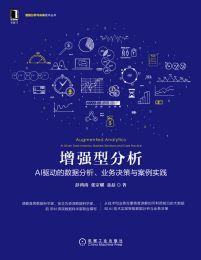 增强型分析:AI驱动的数据分析、业务决策与案例实践(epub+azw3+mobi)