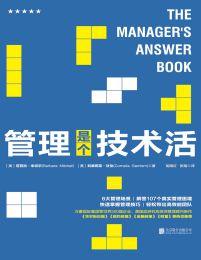 管理是个技术活:管理者必读的高效管理指南(epub+azw3+mobi)