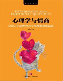 心理学与情商:决定人生成败的79个高情商修炼秘诀(epub+azw3+mobi)