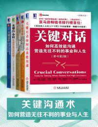 关键沟通术:如何营造无往不利的事业与人生(套装共5册)(epub+azw3+mobi)