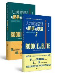 人力资源管理从新手到总监(全2册)(epub+azw3+mobi)
