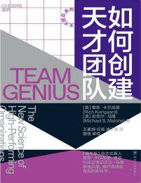 如何创建天才团队(epub+azw3+mobi)
