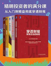 精明投资者的满分课:从入门到精益,彻底穿透财报(5册套装)(epub+azw3+mobi)