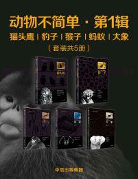 动物不简单·第1辑:猫头鹰、豹子、猴子、蚂蚁、大象(套装共5册)(epub+azw3+mobi)