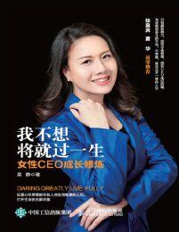 我不想将就过一生:女性CEO成长修炼(epub+azw3+mobi)
