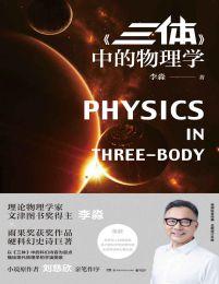 《三体》中的物理学(epub+azw3+mobi)