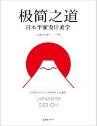 极简之道:日本平面设计美学(epub+azw3+mobi)