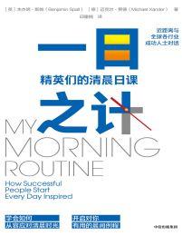 一日之计:精英们的清晨日课(epub+azw3+mobi)