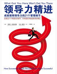 领导力精进:成就极致领导力的21个管理细节(epub+azw3+mobi)