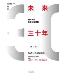 未来三十年:新时代的改革关键问题(epub+azw3+mobi)