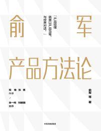俞军产品方法论(epub+azw3+mobi)