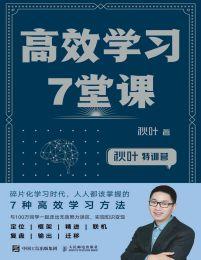 秋叶特训营:高效学习7堂课(epub+azw3+mobi)