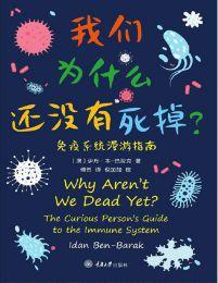 我们为什么还没有死掉:免疫系统漫游指南(epub+azw3+mobi)
