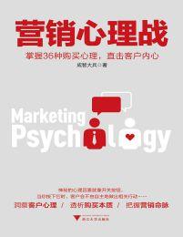 营销心理战:掌握36种购买心理,直击客户内心(epub+azw3+mobi)