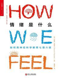 情绪是什么:如何用神经科学解释七情六欲(epub+azw3+mobi)