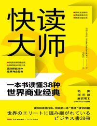 快读大师:一本书读懂38种世界商业经典(epub+azw3+mobi)