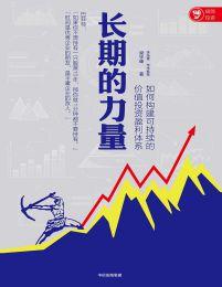 长期的力量:如何构建可持续的价值投资盈利体系(epub+azw3+mobi)
