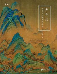 颂·雅·风:中国文化精神之本源(epub+azw3+mobi)