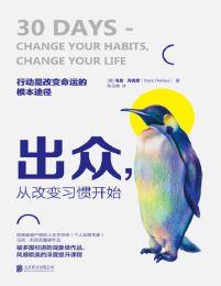 出众,从改变习惯开始:迈向卓越人生的七大习惯法则!(epub+azw3+mobi)
