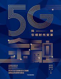 5G金融:科技引领时代变革(epub+azw3+mobi)