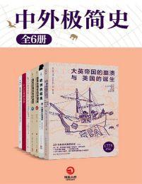中外极简史(共6册)(epub+azw3+mobi)
