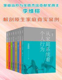 李维榕家庭心理治疗系列·解剖原生家庭真实案例(全9册)(epub+azw3+mobi)