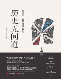 历史无间道:中国历史的九张面孔(epub+azw3+mobi)