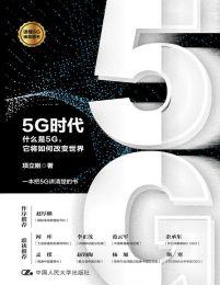 5G时代:什么是5G,它将如何改变世界(epub+azw3+mobi)