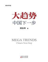 大趋势:中国下一步(epub+azw3+mobi)