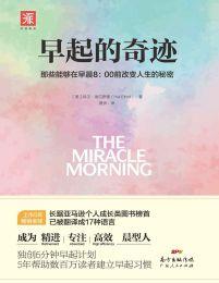 早起的奇迹:那些能够在早晨800前改变人生的秘密(epub+azw3+mobi)