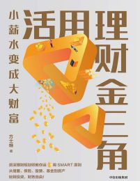 活用理财金三角(epub+azw3+mobi)