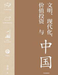 文明、现代化、价值投资与中国(epub+azw3+mobi)