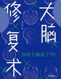 大脑修复术(epub+azw3+mobi)