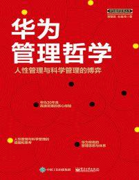 华为管理哲学:人性管理与科学管理的博弈(epub+azw3+mobi)