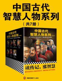 中国古代智慧人物系列(共7册)(epub+azw3+mobi)