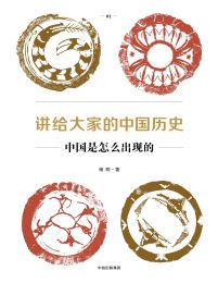 讲给大家的中国历史01:中国是怎么出现的(epub+azw3+mobi)