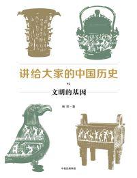 讲给大家的中国历史02:文明的基因(epub+azw3+mobi)