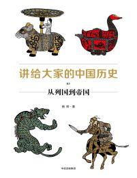 讲给大家的中国历史03:从列国到帝国(epub+azw3+mobi)