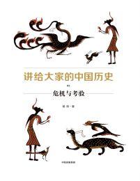 讲给大家的中国历史05:危机与考验(epub+azw3+mobi)
