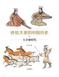 讲给大家的中国历史06:大分裂时代(epub+azw3+mobi)