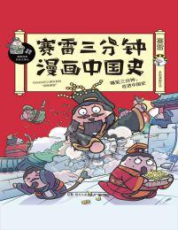 赛雷三分钟漫画中国史(epub+azw3+mobi)