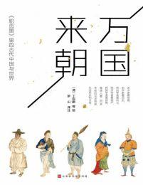 万国来朝:《职贡图》里的古代中国与世界(epub+azw3+mobi)