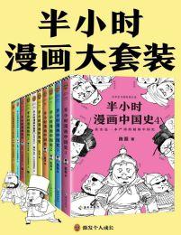 半小时漫画大套装(共10册)(epub+azw3+mobi)
