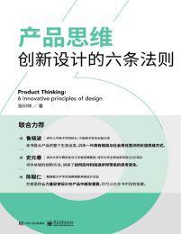 产品思维:创新设计的六条法则(epub+azw3+mobi)
