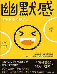 幽默感:成为更受欢迎的人(epub+azw3+mobi)