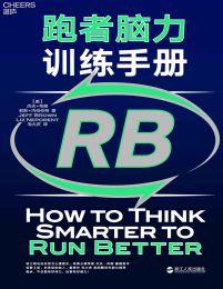 跑者脑力训练手册(epub+azw3+mobi)
