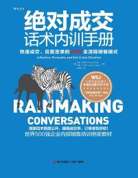 绝对成交话术内训手册:打造无往不利的影响力、说服力和销售力(epub+azw3+mobi)